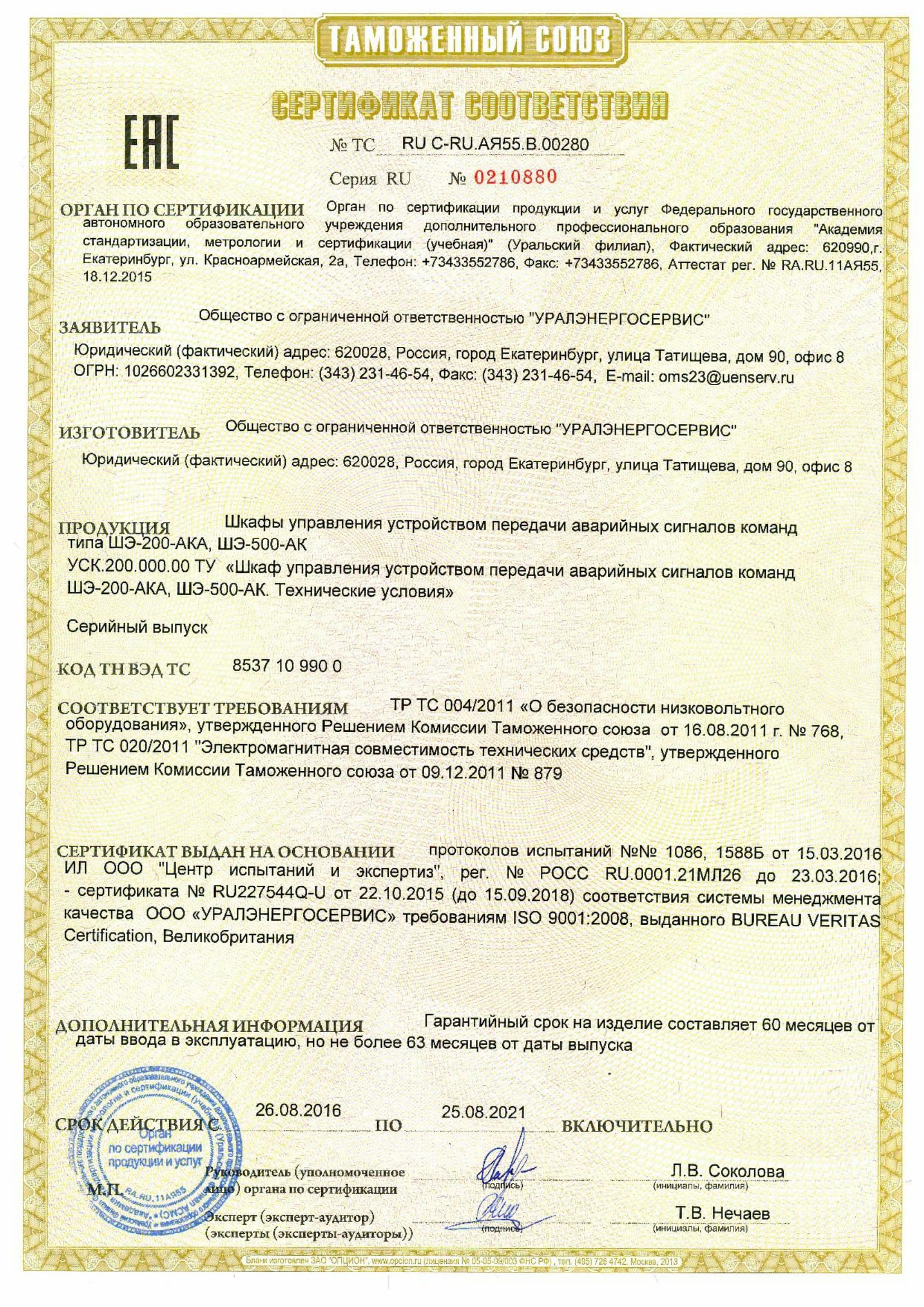 Ооо строительная компания урал энерго сервис, свердловская обл ооо берег Ижевск строительная компания